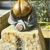 陰陽師の安倍晴明をまつる晴明神社(京都府)の御朱印