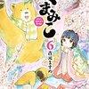 吉元ますめ先生『くまみこ』6巻  KADOKAWA / メディアファクトリー 感想。