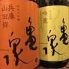 亀泉、純米吟醸 吟麓&純米大吟醸生酒 兵庫山田錦の味。