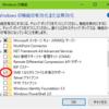 Windows 10でNASへ接続できなくなる問題(2)