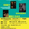 Rhapsody vol.60(4/20の延期公演)