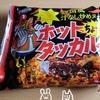 【paldo】汁なしホットタッカルビを食べるよ【韓国の炒め麺】