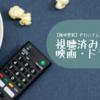 【随時更新】映画・ドラマ視聴済作品一覧