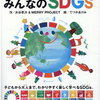 一緒に考えてみよう、地球のこと。子どもと学ぶSDGsの本3選