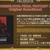 FINAL FANTASY XIV 紅蓮編オリジナル・サウンドトラック発売決定!