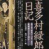 昭和12年9月歌舞伎座で上演された三角寛原作『山窩の女』