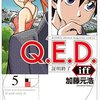 QED iff 5巻 別シリーズの主人公七夕菊乃も登場する不完全な密室事件
