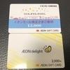 イオンディライト(9787)とイオンモール(8905)から株主優待イオンギフトカードが届きました☆