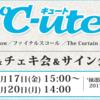 ℃-uteのラストシングル発売記念握手会等の「追加会場」が決定しました!!