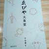伊勢神宮の近くの「ヱびや大食堂(えびやだいしょくどう)」で松阪牛丼を食べた!