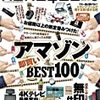 雑誌MONOQLO(モノクロ)「Amazon即買いBEST100!」が参考になりすぎ!2017年3月号より