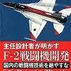 逆説的にエンジニアは戦闘機を作れないと知る「主任設計者が明かすF-2戦闘機開発 日本の新技術による改造開発」神田國一(FS-X設計チームリーダー)