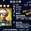 信長の野望20XX「クリスマス松永久秀」(聖夜の祝宴 in 2019 殿)