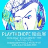 【お知らせ】明日から、「PLAYTHEHOPE絵画展おみやげ絵画」を500円で販売します!