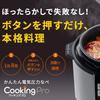 電気圧力鍋CookingProの広告が違ったぞ?