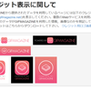 GIFMAGAZINE APIをJavaScript/Node.jsで叩いてみた