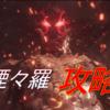 【攻略】仁王2(PS4) 〜1人で倒す!ボス「煙々羅」攻略方法〜