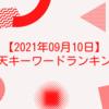 【2021年09月10日】楽天キーワードランキング | 米 , ふるさと納税 訳あり , 掃除機などが上位にランクイン
