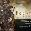 【スイッチ】ブリガンダイン ルーナジア戦記、2020年春発売決定!国取りシミュレーション独自のゲーム性!