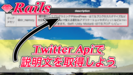 【Ruby on Rails】Twitter Apiでdescription(説明欄)を取得する方法!