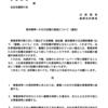 富山県の会計処理=過去から現在に至る明・暗部