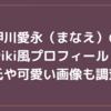 押川愛永(まなえ)のwiki風プロフィール!彼氏や可愛い画像も調査!富山のご当地アイドルとして有名