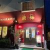 泉佐野 中華料理「中国四川家庭料理 蘭梅」で本場の四川料理が食べれる!おすすめの品はどれ?!