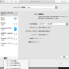 Mac でVLANのタグを読めるインターフェイスを作成する