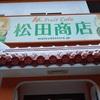 海洋博や瀬底島からすぐのカフェ♡沖縄ならでは!な南国フルーツが味わえる松田商店