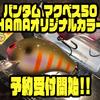 【SHIMANO×浜】人気クランクのショップオリカラ「バンタム マクベス50 HAMAオリジナルカラー」通販予約受付開始!