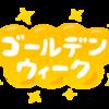 【ショートショート】23世紀のゴールデンウィーク