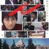映画『i-新聞記者ドキュメント』を観る