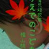 【私家版歌集紹介】福山桃歌『かえでのこども』