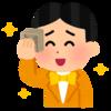 当ブログがお金や休みによく言及する理由について♪