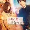高橋一生の主演映画『九月の恋と出会うまで』の大コケは高橋一生のせいではない