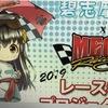 碧志摩メグの『MEGU Racing』 2019年レース参戦プロジェクト! 末川扉選手