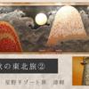 秋の東北旅② 青森のお宿は 星野リゾート界 津軽