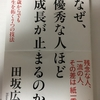 「なぜ、優秀な人ほど成長が止まるのか」 田坂広志