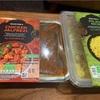 イギリススーパーのお惣菜チャレンジ〜インドカレー