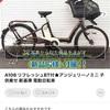 ビックカメラ&コジマの自転車コーナーで修理をしてもらった話