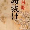 「島抜け」吉村昭さん(新潮文庫)