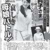 """<週刊女性>紀子さま、眞子さま目下 """"母娘バトル""""中 <FLASH>皇室の資産と予算"""