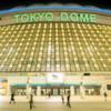 東京ドーム株を優待クロスしました(得10チケット+500円優待件6枚)