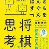 Yahoo!ニュースに投稿しました!「羽生九段&藤井七段の知的イメージと小学校への導入で子供への普及が進んだ平成の将棋史」