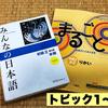 各トピックの文法に対応!『まるごと初級2 A2』にでてくる「文法」は『みんなの日本語』のどこにでてくるのか?【トピック1~5】