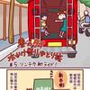 #5 ソンテウ初ライド!「春のタイ 水かけ祭り ひとり旅」
