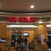 【子連れグアム旅行ブログ】トニーローマでディナー〈グアム4日目〉⑮