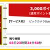 【ハピタス】ビックカメラSuicaカードが期間限定3,000pt(3,000円)! さらに最大5,500円相当のポイントプレゼントも! 初年度年会費無料! ショッピング条件なし!