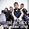 """【ライブレポート】※ネタバレあり ONE OK ROCK 2017 """"Ambitions"""" JAPAN TOUR"""