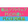 【PRIVATE】組み込みソフトウェアとPLCとの違い ーPLCの汎用性についてー